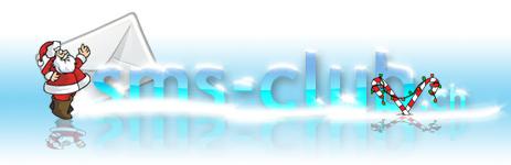 SMS-Club Weihnachten